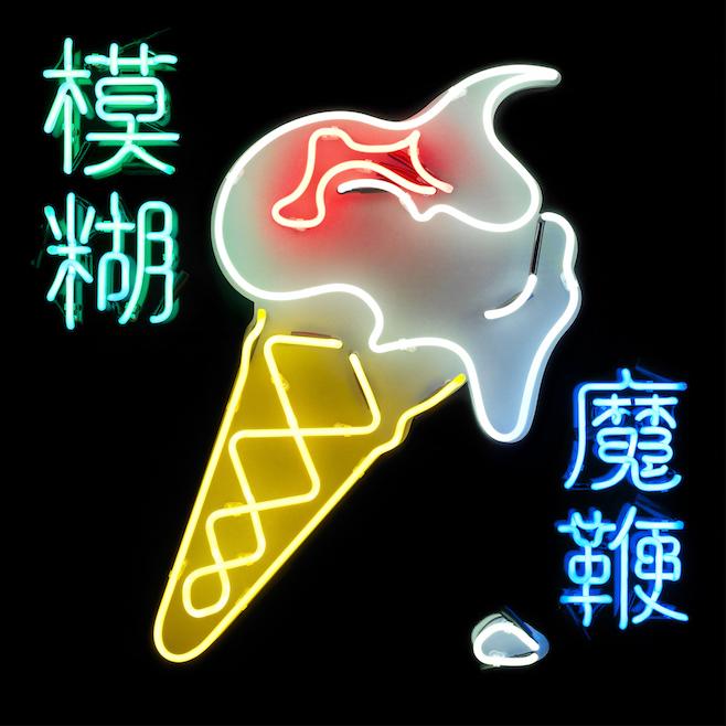Blur's 'The Magic Whip' album artwork